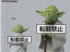 takara-metal-figure-collection-05-yoda
