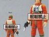 takara-metal-figure-collection-06-luke-skywalker-x-wing